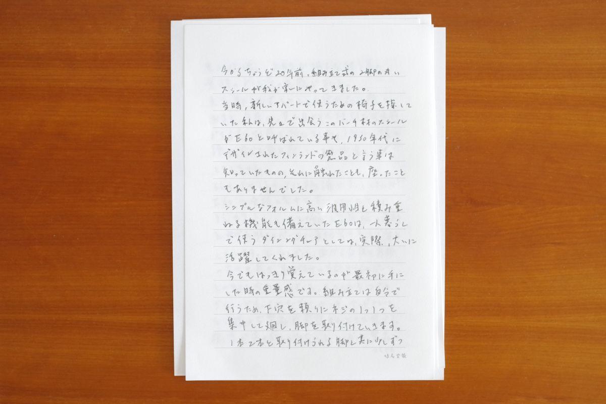 Hamada_Letter_1
