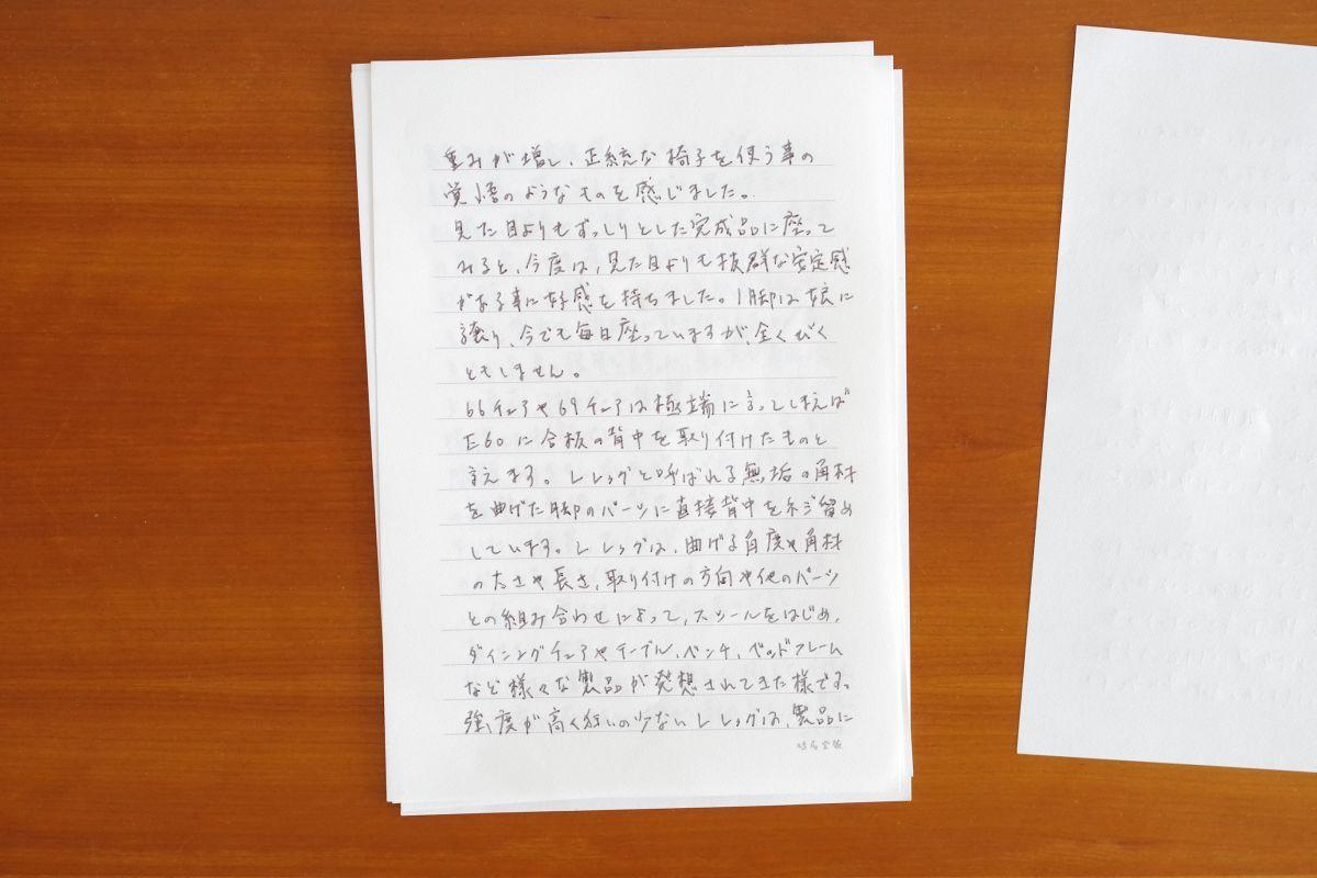 Hamada_Letter_2