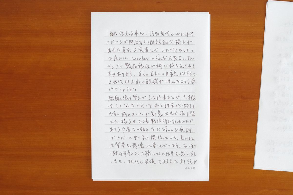 Hamada_Letter_4