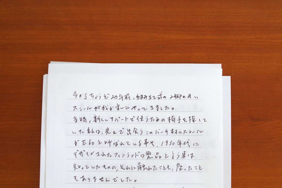 Hamada_letter_red1_1