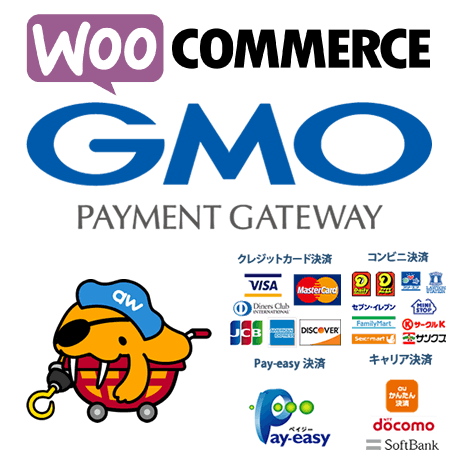gmo payment gateways 決済プラグイン for woocommerce woocommerce