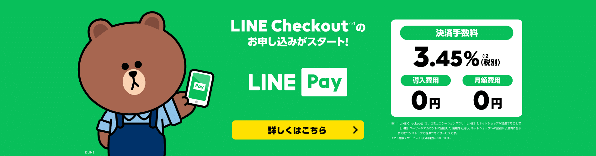LINE Checkout for WooCommerce