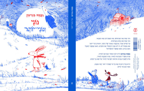 Illustration by Naama Benziman