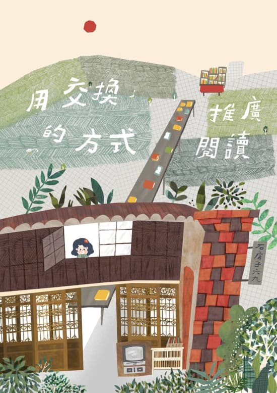 Illustration by Audrey Yuang