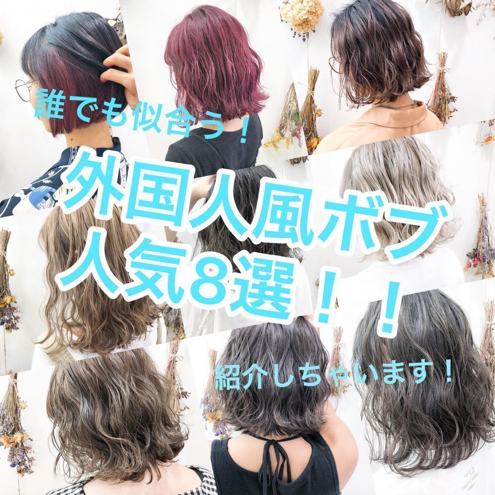 人気ボブ髪型8選!!オシャレに見える外国人風ボブをご紹介!!