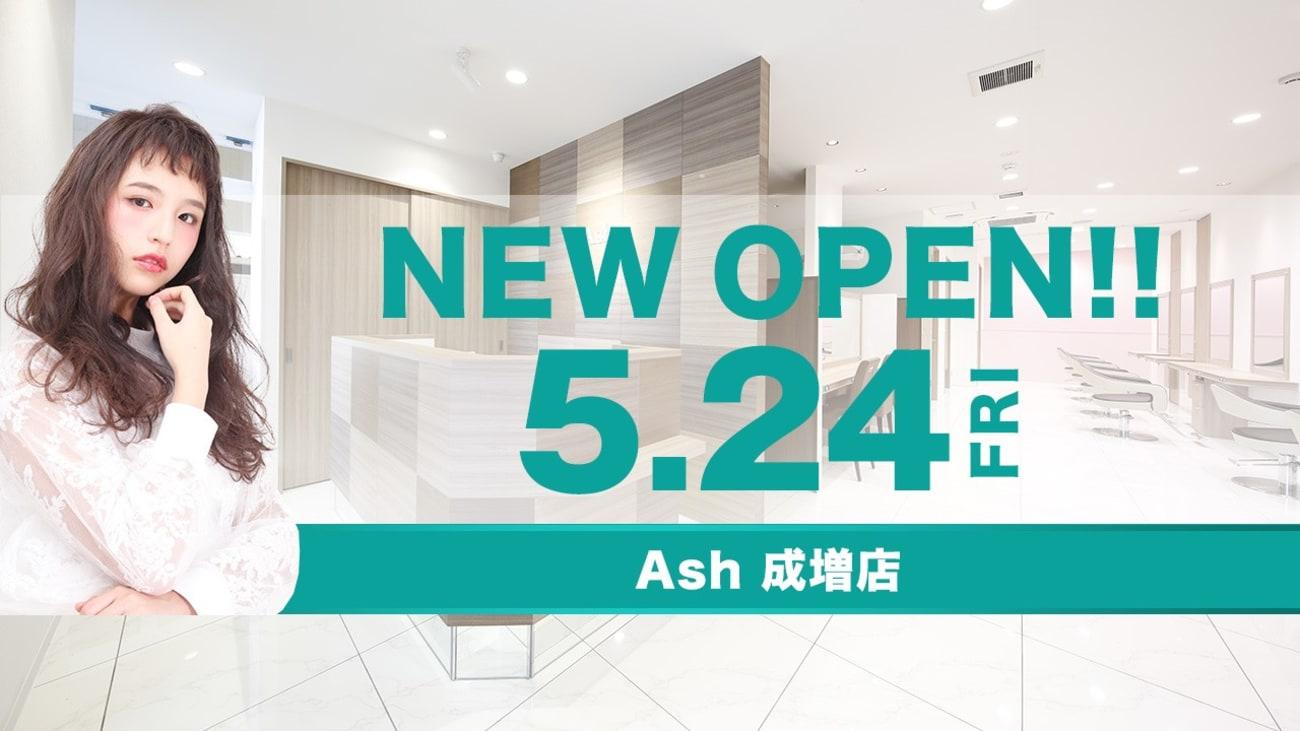 Ash 成増店|店内写真①