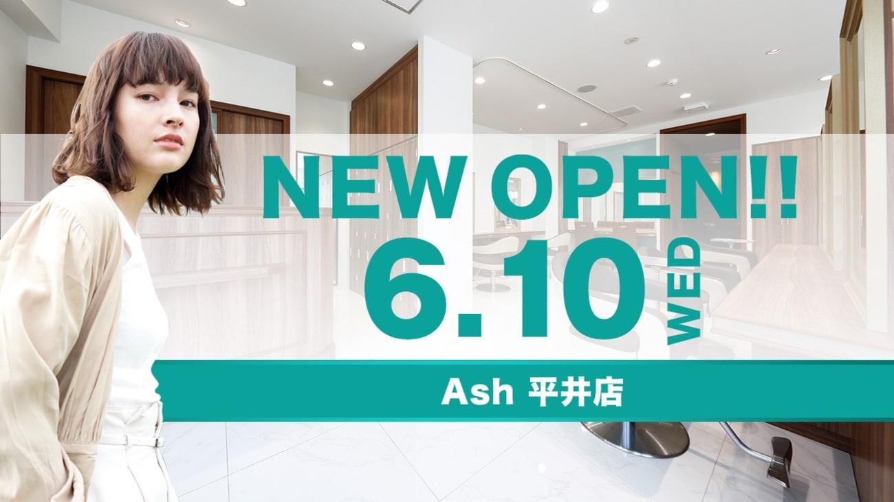 Ash 平井店|店内写真①