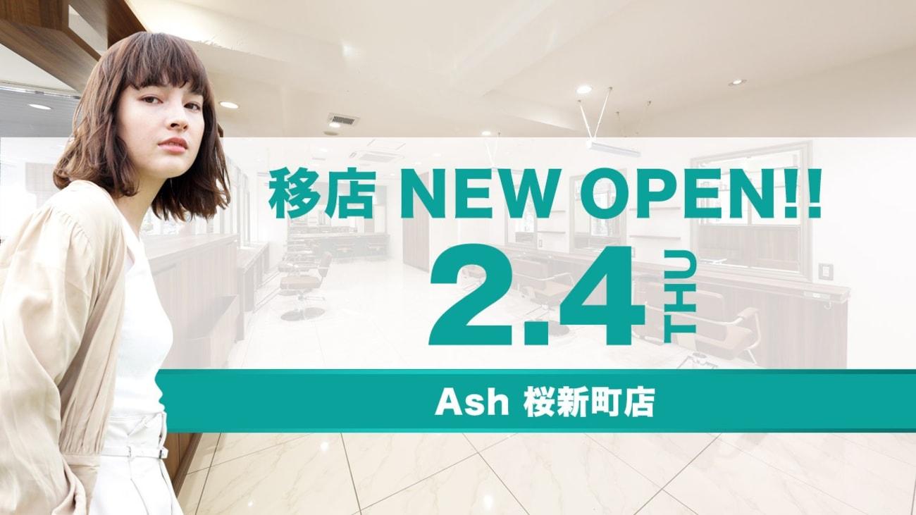 Ash 桜新町店|店内写真①