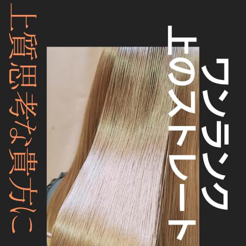 素髪に近づく縮毛矯正