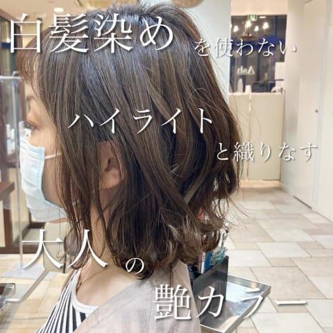 脱白髪染めハイライト【透明感のあるカラー】ミディアムボブ