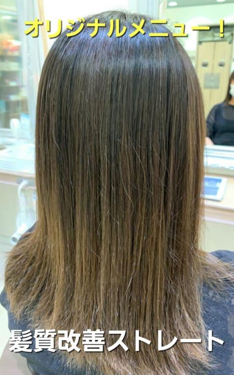 艶髪 髪質改善ストレート