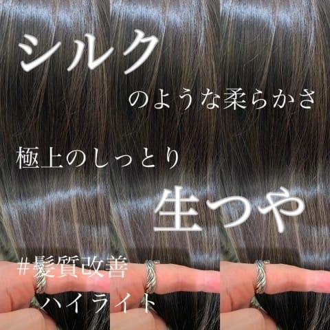 【髪質改善ハイライト】
