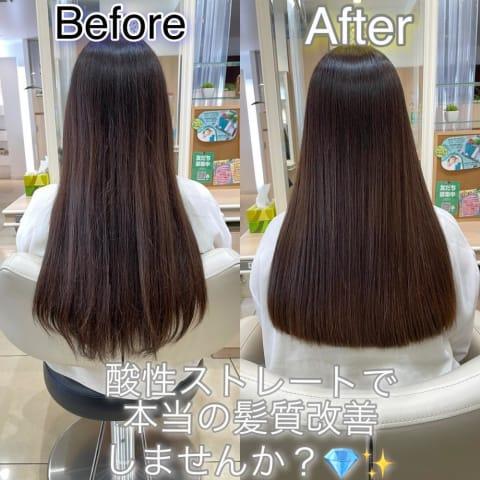 圧倒的ツヤ髪!柔らかい自然な美髪ストレート!