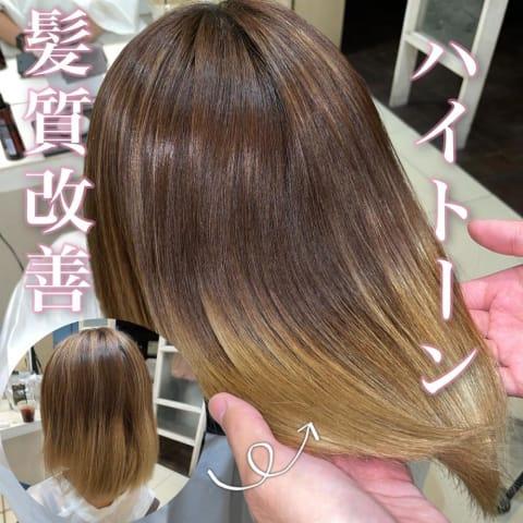 ブリーチ毛専用髪質改善カラー