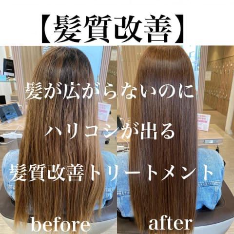 ハリコシが出る髪質改善