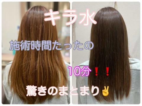 抗酸化キラ水美髪+縮毛矯正
