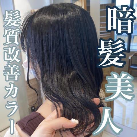 暗髪美人!髪質改善カラー