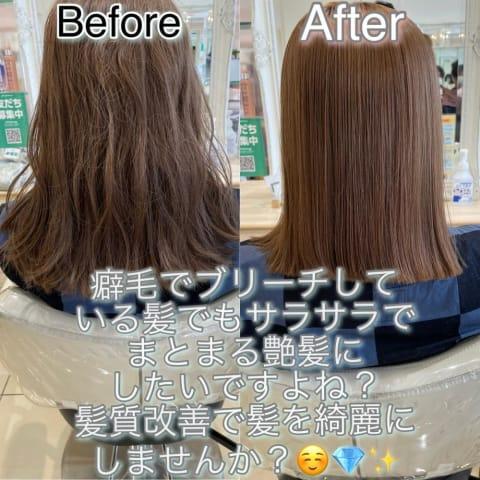 髪がダメージしているけど、癖毛で悩んでいる方にオススメ!髪質改善プレミアム酸性ストレート