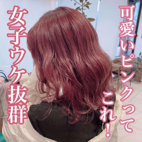 可愛いピンクってこれ!女子ウケ抜群ピンク!