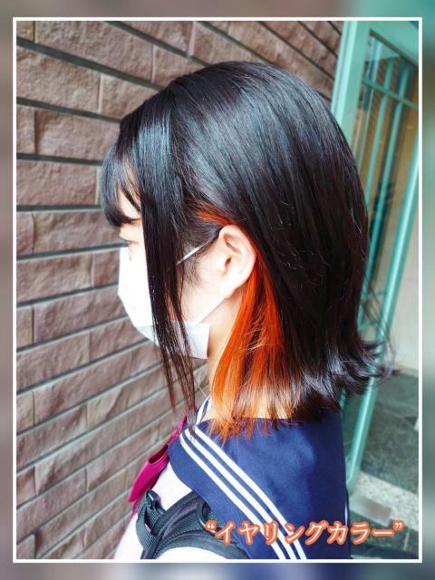 【イヤリングカラー】鮮やかなオレンジカラー Ash大泉学園 大嶋