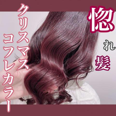 惚れ髪『クリスマスコフレカラー』