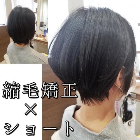 縮毛矯正×ショート