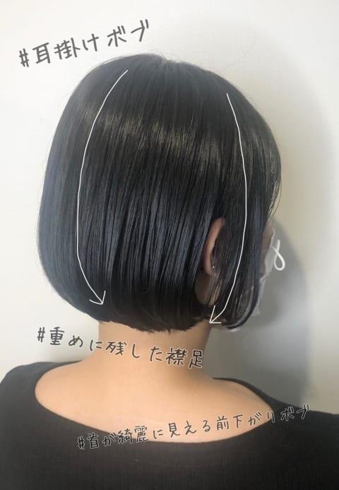 「Ash 学芸大学」大人可愛い 髪質改善 ナチュラルボブ