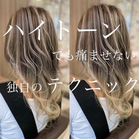 髪質改善ヘアカラー&極上トリートメント