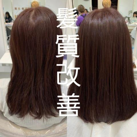 【髪質改善】髪質改善ストレートで艶まとまりのある髪へ。