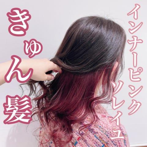 きゅん髪『インナーピンクソレイユ』
