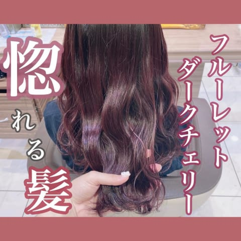 惚れる髪『フルーレット ダークチェリー』