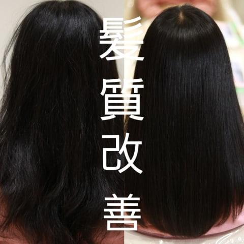 【髪質改善】プレミアム縮毛矯正で艶とまとまりのある髪へ