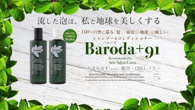 Baroda(バローダ)+91