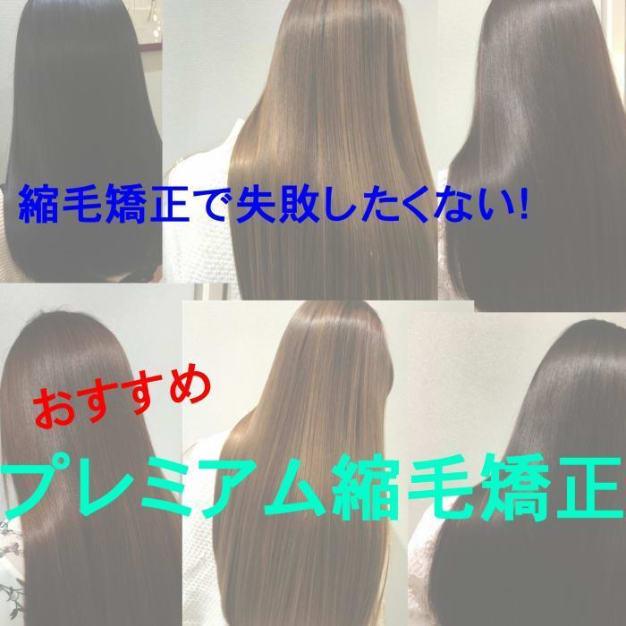 【銀座】縮毛矯正で失敗したくない!おすすめプレミアム縮毛矯正