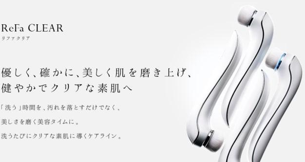 世界一優しい洗顔ブラシ【リファクリア】