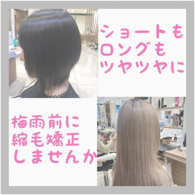 [髪の広がりは梅雨前に解決!]最新縮毛矯正事例!