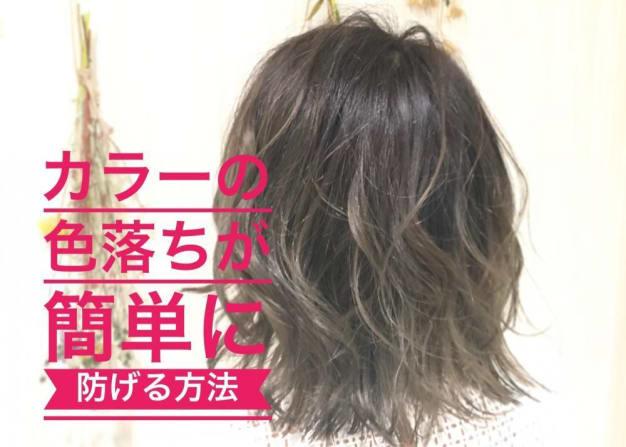 【カラーの色落ちが簡単に防げる!?】プロの美容師が教える!色持ちを良くする方法!