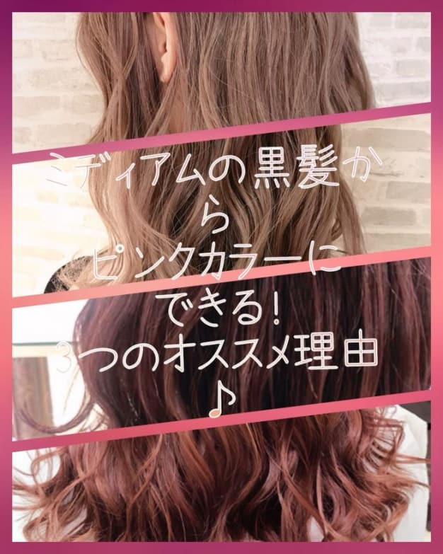 ミディアムの黒髪からピンクカラーにできる!3つのオススメ理由♪