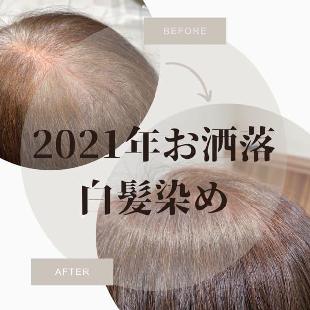 2021年お洒落白髪染め