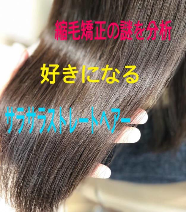 大宮から発信する自然なストレートヘアーのすすめ【縮毛矯正】