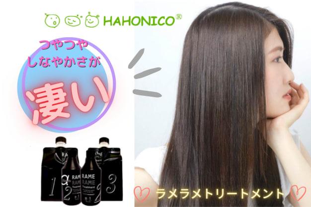 【パサパサダメージを一気に解決!】ハホニコラメラメトリートメントで超美髪に!
