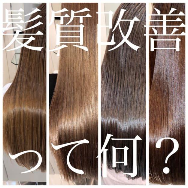 【髪質改善】って何!?縮毛矯正との違いは何なのか?詳しく説明!!