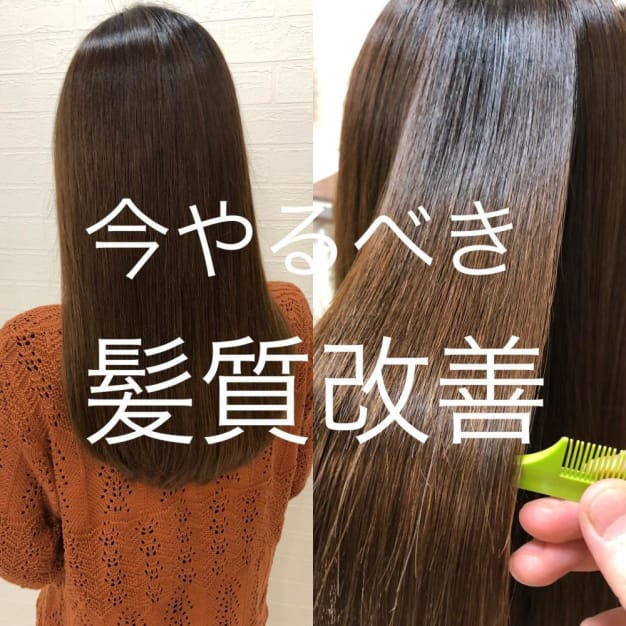 【髪質改善】の魅力