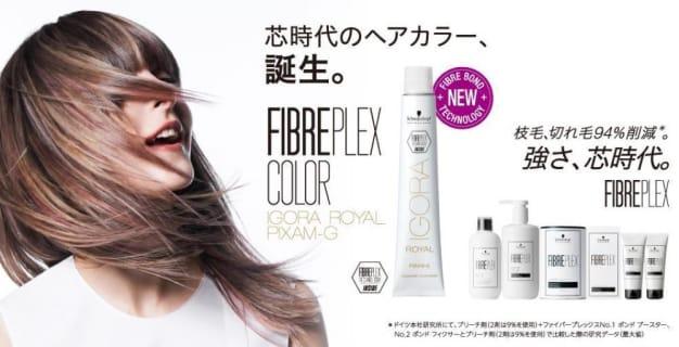 枝毛、切れ毛94%削減の新しい白髪染め【FIBRE PLEX】