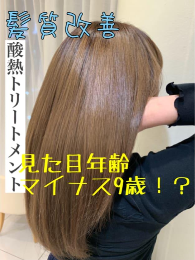 【マツコ会議】でも紹介された、メディアも注目し始めた【髪質改善】とは?酸熱トリートメント
