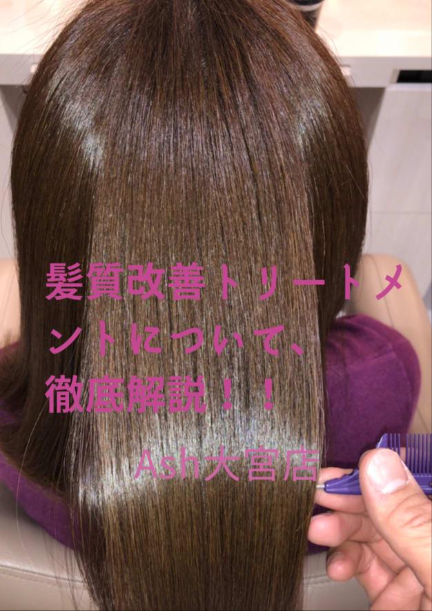 美しい髪の必須品!!髪質改善トリートメントとは!?を徹底的に解説!!