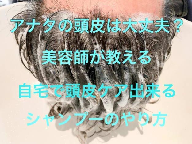 アナタの頭皮は大丈夫?美容師が教える自宅で頭皮ケア出来るシャンプーのやり方