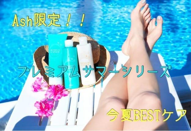 夏のケアはこれで決まり!!プレミアムサマーシリーズ☆