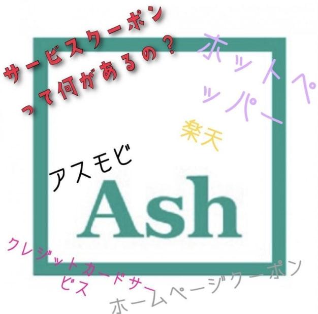 アッシュのサービスクーポンってどれがいいの?
