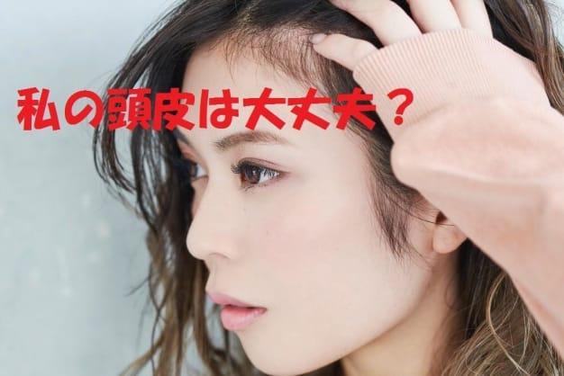 あなたの頭皮は大丈夫?知らなかったじゃ済まない頭皮ケアの重要性とは!